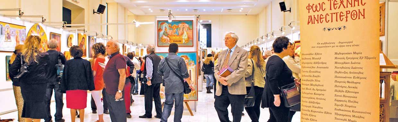 εικαστική έκθεση Φως Τέχνης Ανέσπερον, art exhibition Art's unfading light